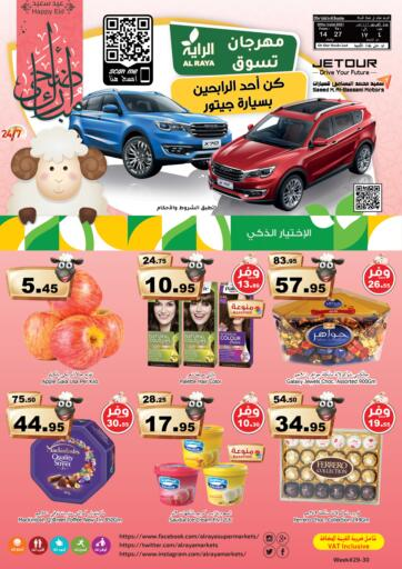 KSA, Saudi Arabia, Saudi - Abha Al Raya offers in D4D Online. Shopping Fest. Now you can get your products from your favorite brands during the 'Shopping Fest' at Al Raya Store. This offer is only valid Till 27th July 2021.. Till 27th July