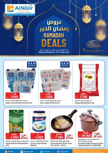 Bahrain Al Noor Expres Mart offers in D4D Online. Ramadan Deals. Al Noor Expres Mart provides Ramadan Deals on groceries, Dairy Products, Nuts and many more.  Buy your favorites now. Offers are valid till 17th April 2021. Enjoy Shopping!. Till 17th April