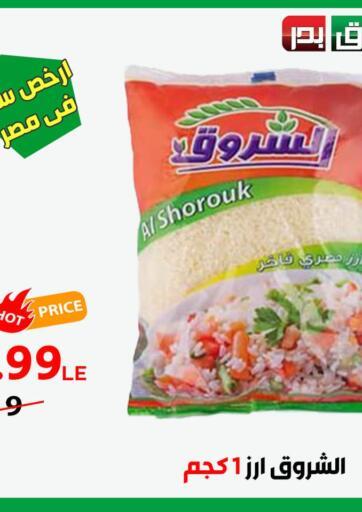 Egypt - Cairo Aswak Badr offers in D4D Online. Special Offer. . Till 22nd August