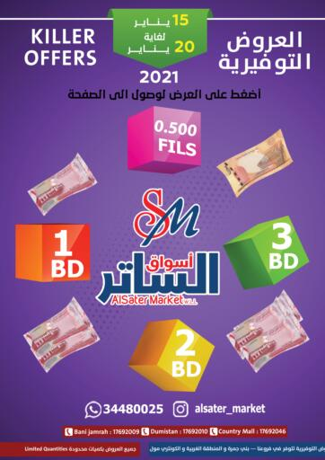 Bahrain Al Sater Market offers in D4D Online. Killer Offers. . Till 20th January