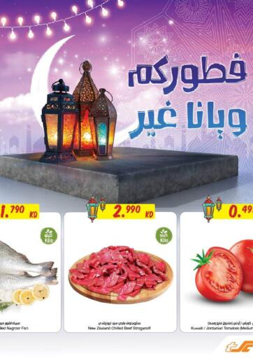 Kuwait Sultan Center offers in D4D Online. Special Offer. . Until Stock Last