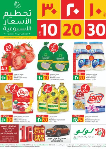 KSA, Saudi Arabia, Saudi - Al Khobar LULU Hypermarket  offers in D4D Online. 10 20 30 SAR Offers. Rush To Lulu Hypermarket And Get Your Products at Best Prices During '10 20 30 SAR' Deals. Offer Valid Till 19th December 2020. Enjoy Shopping!. Till 19th December