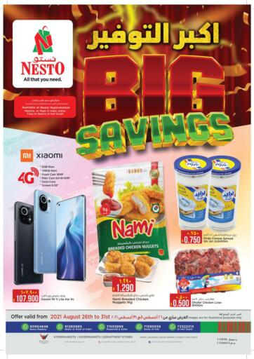Oman - Salalah Nesto Hyper Market   offers in D4D Online. Big Savings. Big Savings Offers Available At Nesto Hyper Market.Offer Valid Till 31st Of August.Hurry Before The Offer ends...!!. Till 31st August