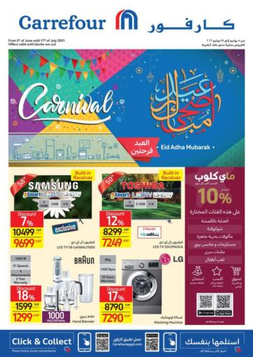 Egypt - Cairo Carrefour  offers in D4D Online. Carnival Offers. Carnival Offers Available At Carrefour. Offer Valid Till 17th July. Hurry Before The Stock Runs Out.... Till 17th July