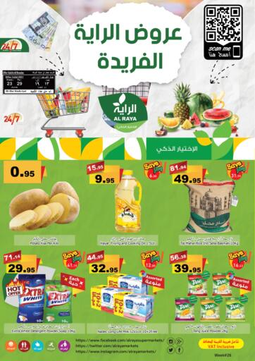 KSA, Saudi Arabia, Saudi - Abha Al Raya offers in D4D Online. AlRaya Special Offers. Now you can get your products from your favorite brands during the 'Raya Special Offers' at Al Raya Store. This offer is only valid Till 29th June 2021.. Till 29th June