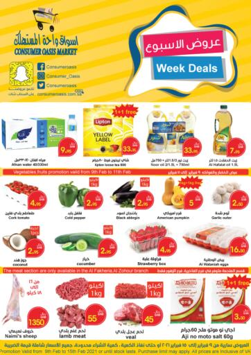 KSA, Saudi Arabia, Saudi - Riyadh Consumer Oasis offers in D4D Online. Week Deals. Now you can get your daily products from your favorite brands during the 'Week Deals' at Consumer Oasisarkets Store! This offer is only valid Until Stock Last.. Until Stock Last