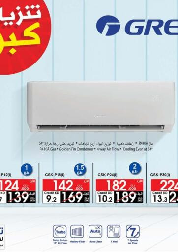 Kuwait Best Al Yousifi  offers in D4D Online. Big Sale. Big Sale at Best Al Yousifi. Exciting Offers Waiting For You Visit Their Nearest Store And Get Everything At Exciting Prices.  Validity Until Stock Last September 2021.  Enjoy Shopping!!!. Until Stock Last