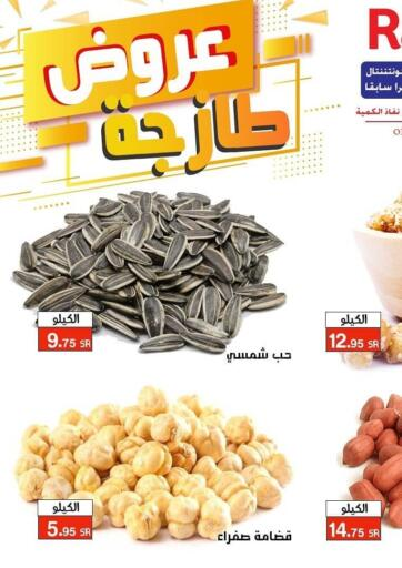 KSA, Saudi Arabia, Saudi - Riyadh Aswaq Ramez offers in D4D Online. Fresh Deals. Now you can get your products from your favorite brands during the 'Fresh Deals' at Aswaq Ramez Stores. This offer is only valid Till 6th March 2021.. Till 6th March