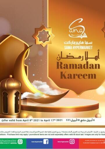 Oman - Salalah Sama Hypermarket offers in D4D Online. Ramadan Kareem. . Till 17th April