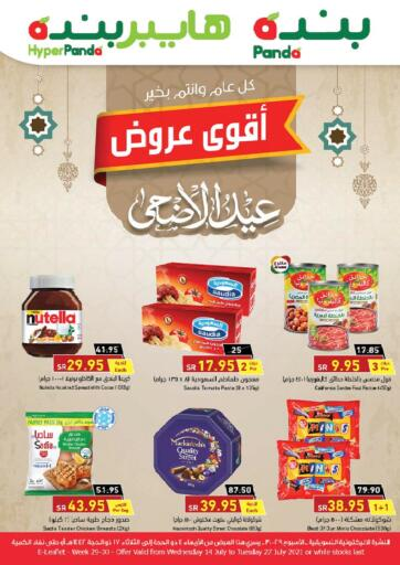 KSA, Saudi Arabia, Saudi - Bishah Hyper Panda offers in D4D Online. Eid Offers. Now you can get your products from your favorite brands during the 'Eid Offers' at Hyper Panda Store. This offer is only valid Till 27 july 2021.. Till 27 july