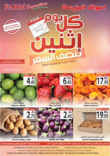 KSA, Saudi Arabia, Saudi - Al Hasa Farm Superstores offers in D4D Online. Every Monday Half Price. Now you can get your daily products from your favorite brands during the 'Every Monday Half Price' at Farm Store! This offer is only valid Only On 08th February 2021.. Only On 08th February