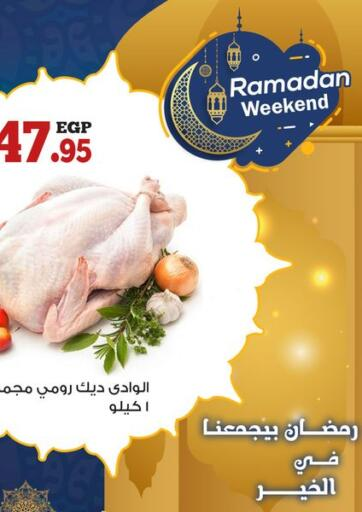 Egypt - Cairo Awlad Ragab offers in D4D Online. Ramadan Offers. . Till 10th April