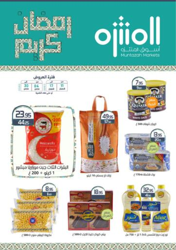 KSA, Saudi Arabia, Saudi - Qatif Muntazah Markets offers in D4D Online. Ramadan Kareem. Now you can get your products from your favorite brands during the 'Ramadan Kareem' at Muntazah Markets Store. This offer is only valid Till 30th March 2021.. Till 30th March