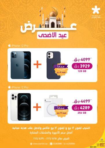Qatar - Al-Shahaniya Starlink offers in D4D Online. Eid Al-Adha Offers. Eid Al-Adha Offers Are Available At Starlink . Hurry Up . Offers Are Valid Till  31st July. Enjoy Shopping!!!! . Till 31st July
