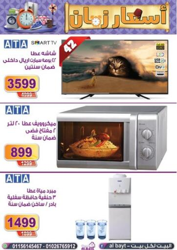 Egypt - Cairo Al Bayt offers in D4D Online. Oldest Price. . Tiill 18th August