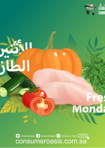 KSA, Saudi Arabia, Saudi - Al Khobar Consumer Oasis offers in D4D Online. Fresh Monday. Take advantage of these Fresh Monday offers at Consumer Oasis in Dammam and Khobar branches. This Offer valid Only On 14th December 2020. Enjoy Shopping!. Only on 14th December