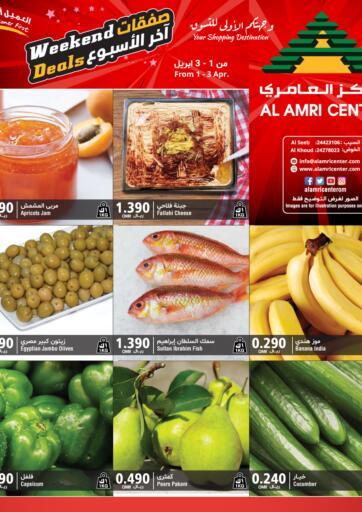 Oman - Muscat Al Amri Center offers in D4D Online. Weekend Deals. . Till 3rd April