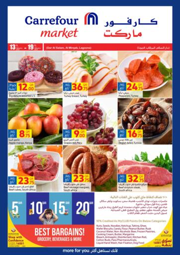 Qatar - Al Wakra Carrefour offers in D4D Online. Special Offer. Special  Offer Are Available At Carrefour.  Offers Are Valid  Till 19th January. Hurry Up! Enjoy Shopping!!!!. Till 19th January