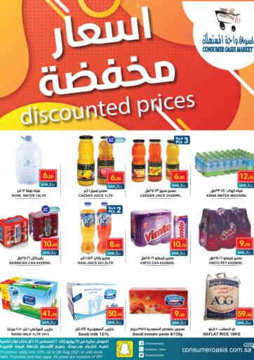 KSA, Saudi Arabia, Saudi - Dammam Consumer Oasis offers in D4D Online. Discounted Prices. Discounted Prices Is Available Consumer Oasis. Get Amazing Offer For Groceries And Other Selected Items. Offer Valid Till 2nd August 2021.Have A Great Shopping.. Till 02nd August