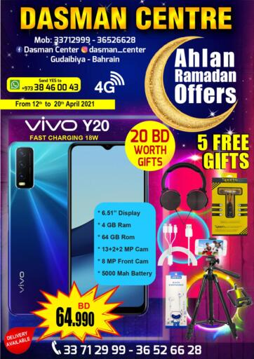 Bahrain Dasman Centre offers in D4D Online. Ahlan Ramadan Offer. Dasman Centre provides Ahlan Ramadan Offer on Mobiles of different brands. This offer is valid until 20th April! Enjoy shopping!!. Till 20th April