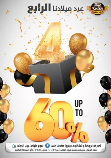 Egypt - Cairo Beit El Gomla offers in D4D Online. 4th Birthday Offers @ Cairo. . Till 21st August