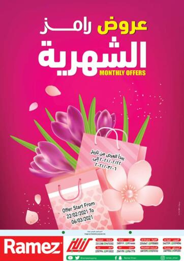 Oman - Sohar Ramez  offers in D4D Online. Monthly Offers. . Till 6th March