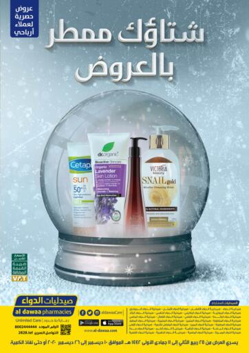 KSA, Saudi Arabia, Saudi - Al Khobar Al-Dawaa Pharmacy offers in D4D Online. Raining offers in your winter. Get your favorite health products at the best prices! Strong healthy glow offers are available in all Al-Dawaa Pharmacy branches until December 26th . Visit us now!. Till 26th December