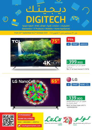 Oman - Salalah Lulu Hypermarket  offers in D4D Online. Digitech. . Till 2nd October