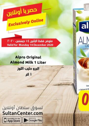 Kuwait Sultan Center offers in D4D Online. Exclusively Online. . Only On 14th December