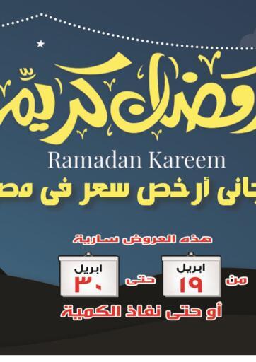 Egypt - Cairo El Fergany Hyper Market   offers in D4D Online. Ramadan Offers. . Till 30th April