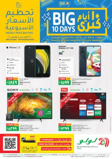 KSA, Saudi Arabia, Saudi - Al Khobar LULU Hypermarket  offers in D4D Online. Big 10 Days. Rush To Lulu Hypermarket And Get Your Products at Best Prices During 'Big 10 Days' Deals. Offer Valid Till 7th November 2020. Enjoy Shopping!. Till 07th November