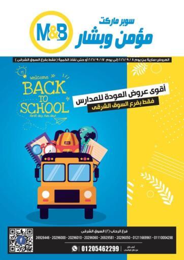 Egypt - Cairo Mo'men & Bashar offers in D4D Online. Back To School. . Till 17th September