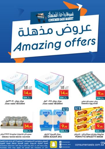 KSA, Saudi Arabia, Saudi - Dammam Consumer Oasis offers in D4D Online. Amazing Offers. Amazing Offers Is Available Consumer Oasis. Get Amazing Offer For Groceries And Other Selected Items. Offer Valid Till 20th September 2021. Have A Great Shopping.. Till 20th September