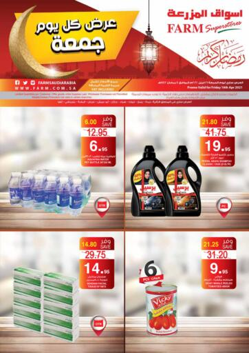 KSA, Saudi Arabia, Saudi - Qatif Farm Superstores offers in D4D Online. Friday Offers. Now you can get your products from your favorite brands during the 'Friday Offers' at Farm Superstores. This offer is only valid Only On 16th April 2021. Enjoy Shopping!!!. Only On 16th April