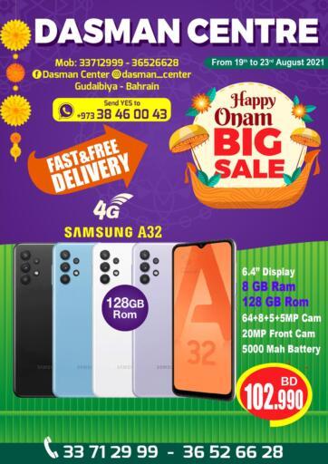Bahrain Dasman Centre offers in D4D Online. Happy Onam Big Sale. Happy Onam Big Sale!  Offers on Mobile,are valid Till 23rd August Get it Now!! Enjoy Shopping!. Till 23rd August