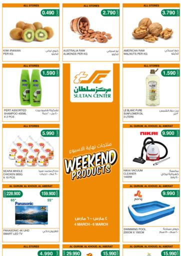 Oman - Muscat Sultan Center  offers in D4D Online. Weekend Products. . Till 6th March