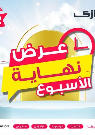 Egypt - Cairo Gehazy Megastore offers in D4D Online. Weekend Offers. . Till 18th July