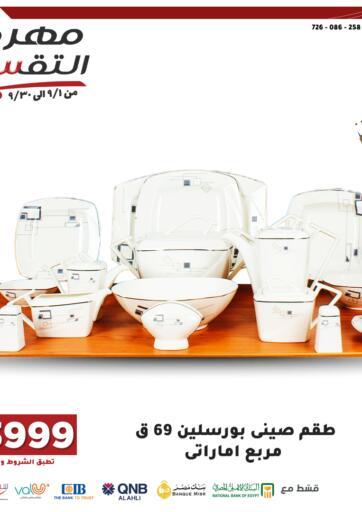 Egypt - Cairo Raneen offers in D4D Online. Special Offer. . Till 8th September