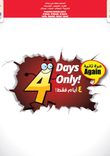 Oman - Salalah Sultan Center  offers in D4D Online. 4 Days Only. . Till 5th January