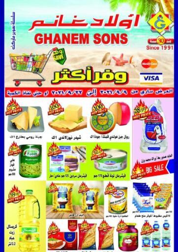 Egypt - Cairo Ghanemsons Market  offers in D4D Online. Special Offer. . Till 22nd September