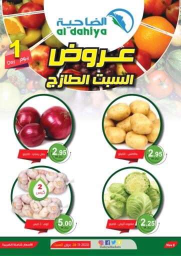 KSA, Saudi Arabia, Saudi - Al Khobar Al Dahiya Markets offers in D4D Online. Fresh Saturday Offers. Take advantage of the Fresh Saturday Offers and buy your favorite products and fresh fruits at the best prices from Al Dahiya Markets_Saudi Arabia! This offer is valid Only On 28th November. Happy Shopping! . Only on 28th November