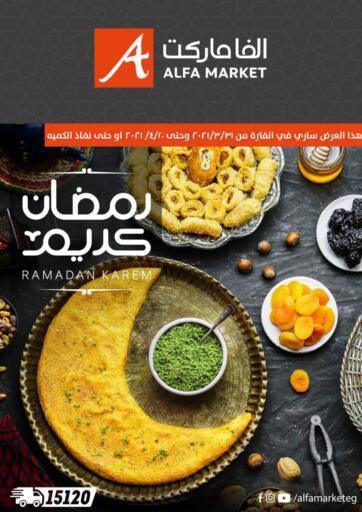 Egypt - Cairo Alfa Market   offers in D4D Online. Ramadan Kareem. . Till 20th April
