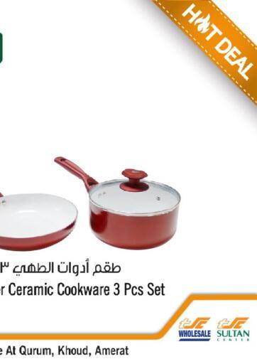 Oman - Muscat Sultan Center  offers in D4D Online. Hot Deal. . Till 8th August