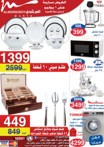 Egypt - Cairo Al Morshedy  offers in D4D Online. Special Offers. . Till 1st July