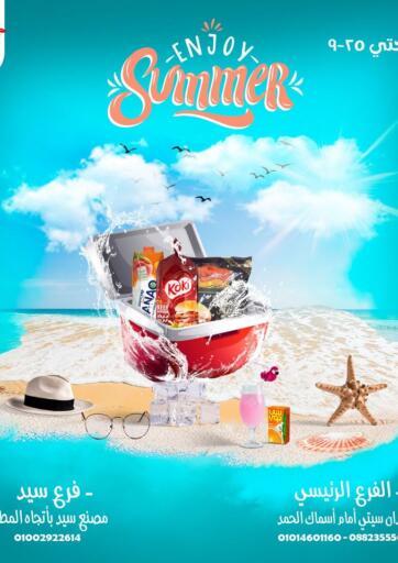 Egypt - Cairo Awlad Goda offers in D4D Online. Enjoy Summer. . Till 25th September