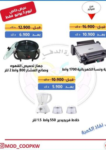 Kuwait Ministry Of Defense Consumer Association Co-operative Society offers in D4D Online. Best Offers. . Only On 3rd June