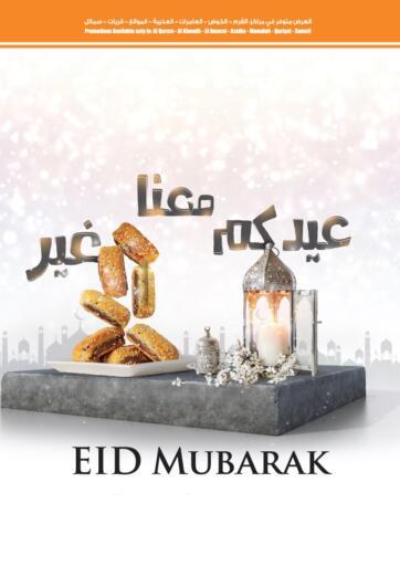 Oman - Sohar Sultan Center  offers in D4D Online. Eid Mubarak. . Till 15th May