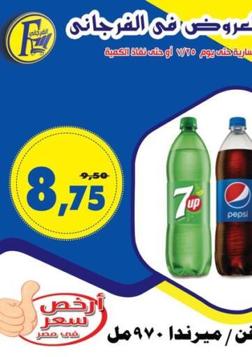 Egypt - Cairo El Fergany Hyper Market   offers in D4D Online. Eid Al Adha Offers. . Till 25th July