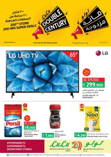 Oman - Salalah Lulu Hypermarket  offers in D4D Online. Double Century. . Till 13th February