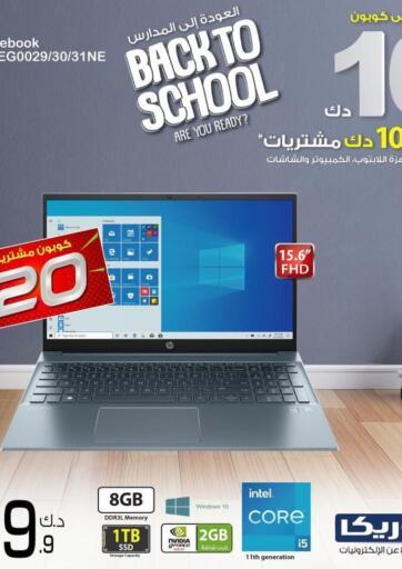 Kuwait Eureka offers in D4D Online. Back To School. . Until Stock Lasts